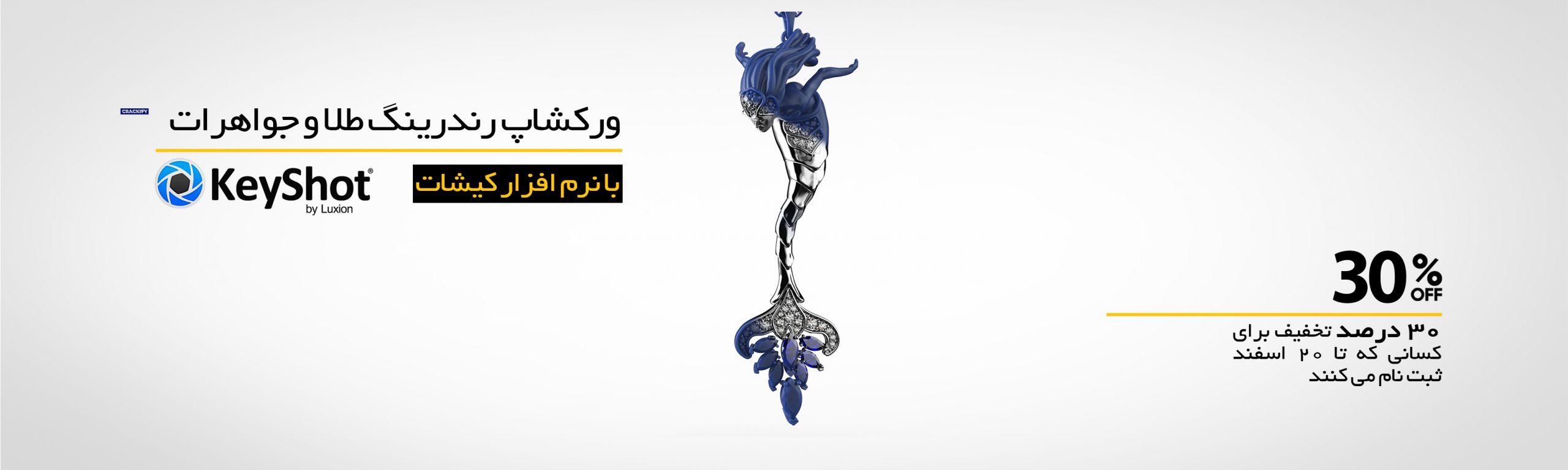ورکشاپ رندرینگ طلا و جواهرات در کیشات keyshot | آموزش طراحی طلا و جواهر